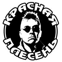 Логотип КРАСНАЯ ПЛЕСЕНЬ [Official Group]