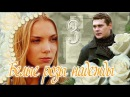 Белые розы надежды 3 серия (сериал, 2011) Смотреть онлайн