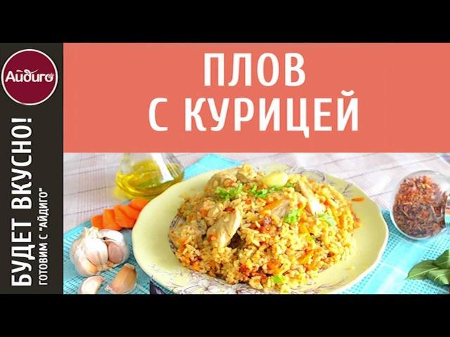 Аппетитный плов с курицей видеорецепт от Айдиго