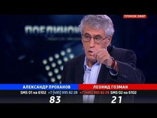 Поединок: Проханов VS Гозман. От