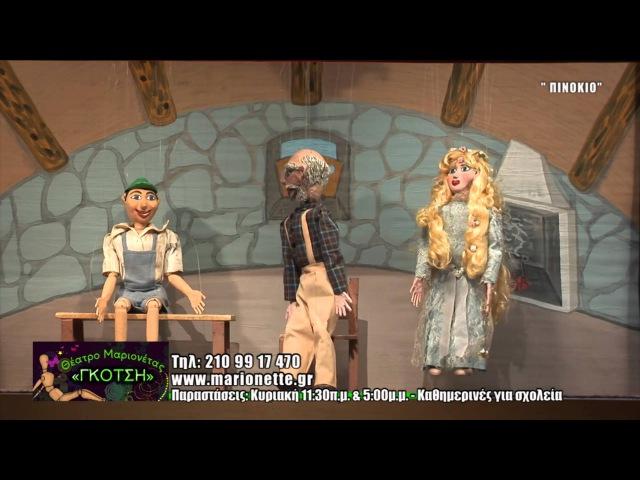 Παρουσίαση Θεάτρου Μαριονέτας