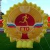ГТО (Готов к труду и обороне) в Кузбассе