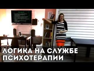 Наталья Кисельникова: Практикум по иррациональному мышлению или логика на службе психотерапии
