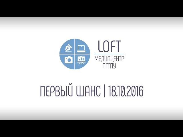 ПЕРВЫЙ ШАНС ДЕНЬ ВТОРОЙ 2016