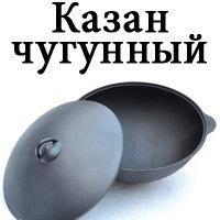 Логотип Казан чугунный