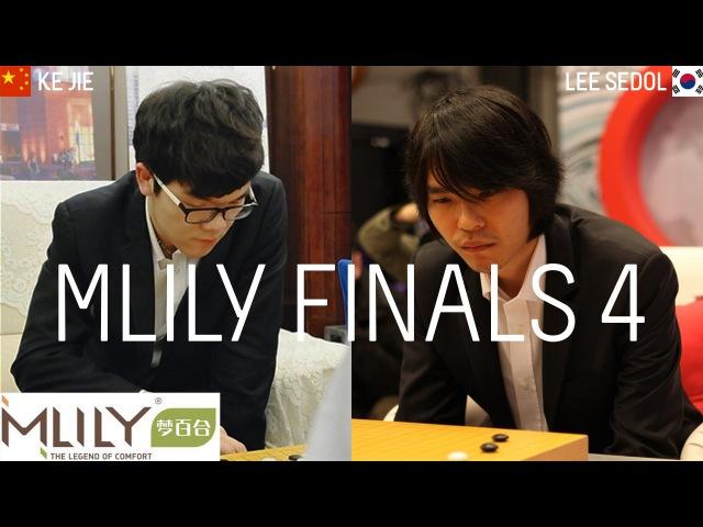 MLily Cup Game 4 - Lee Sedol (w) vs Ke Jie (b), Myungwan Kim 9p Comments