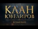 Клан Ювелиров. Возмездие 82 серия
