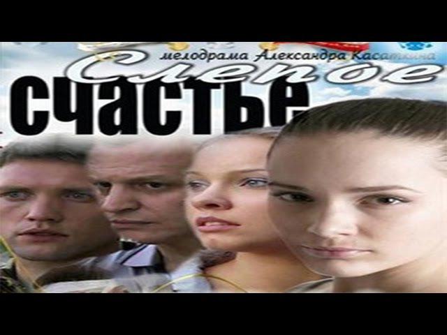 Слепое счастье 3 серия из 4 2013 Сериал фильм мелодрамма