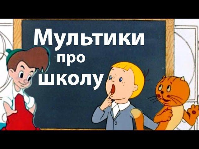 Мультфильмы про школу Лучшие мультики к 1 сентября