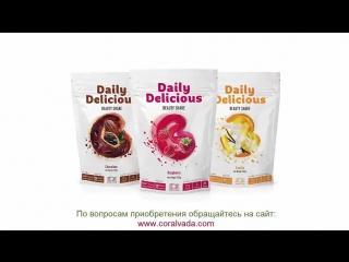 Daily Delicious - протеиновые коктейли с коллагеном