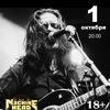 Василий К. | 1 октября | Machine Head