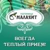 """Гостиница """"Малахит"""" г. Артемовский"""