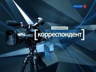 Специальный корреспондент. МММ - Новый заход. Борис Соболев (2011)