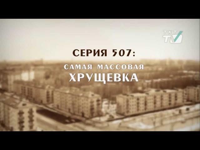 ДомоСтрой №2 (серия 507)