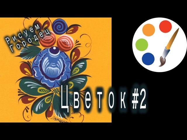 Рисуем городецкий цветок 2 Gorodetsky paint a flower irishkalia