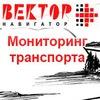 Вектор - Навигатор 8 800 700 79 51