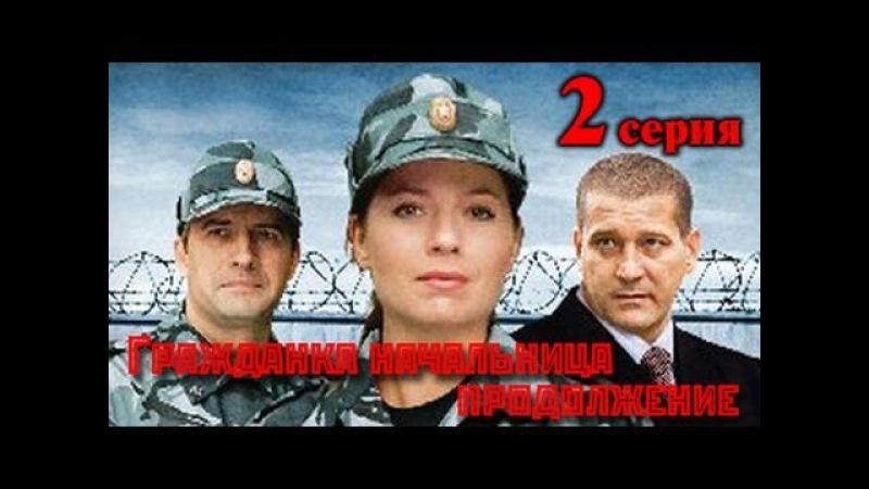 Гражданка начальница Продолжение 2 серия 2013
