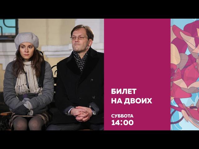 Билет на двоих 2013 сериал 1 2 3 4 серия