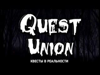 Квест г. Уральск  | Промо 2.0 | Quest Union