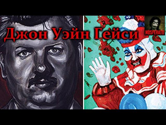 То от чего стынет кровь Джон Уэйн Гейси Клоун убийца