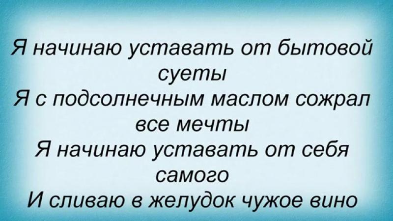 Слова песни - Наверное (Dolphin) Андре́й Вячесла́вович Лы́сиков