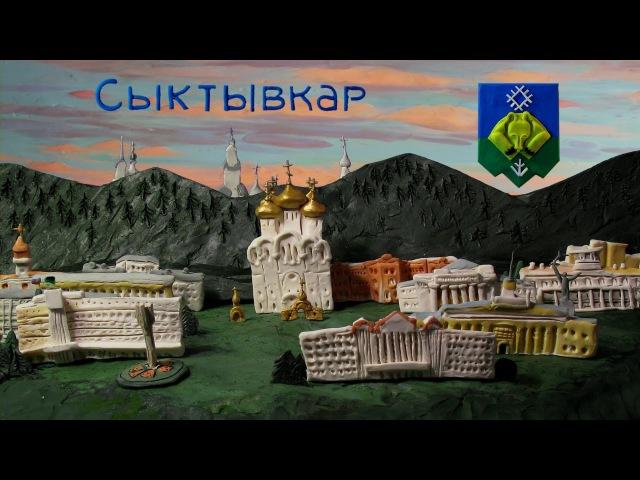 Мульти Россия Республика Коми » Мир HD Tv - Смотреть онлайн в хорощем качестве