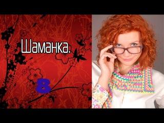 Шаманка 8 серия 2015 Детектив сериал