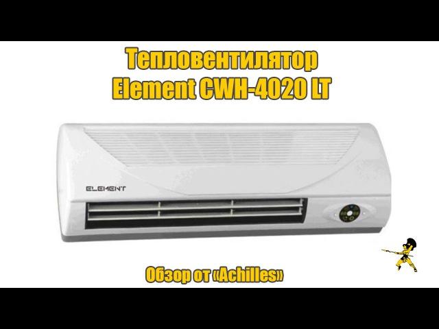 Настенный тепловентилятор Element CWH-4020 LT