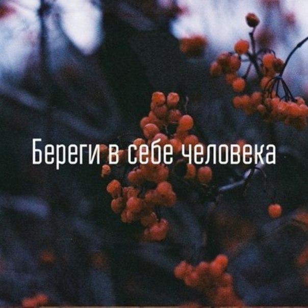 для фото береги в себе человека шиловская, российская