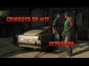 Let's play GTA Samp   CrimeGTA Rp 17 - Ограбили.