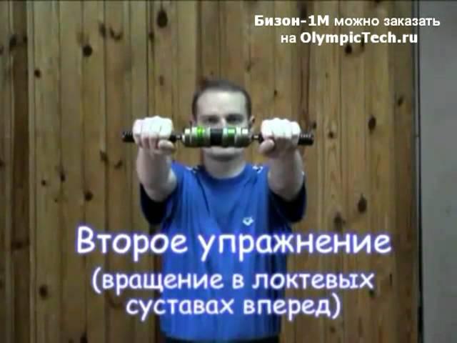 ВСЕ комплексы упражнений с Бизоном 1М Сотского