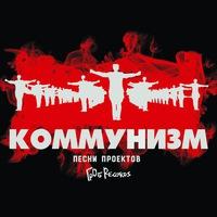 Логотип группа КОММУНИЗМ