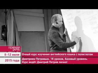 8-12 июля 2015 Английский язык с Дмитрием Петровым - начальный уровень - анонс
