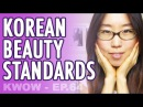 Beauty Standards in Korea How to say Youre Beautiful in Korean KWOW 64