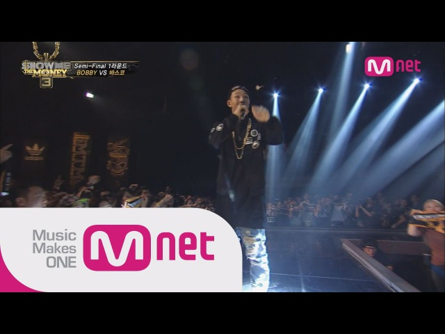 Mnet 쇼미더머니3 Ep 09 BOBBY 바비 연결 고리 힙합 @ SEMI FINAL