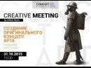Творческая встреча с Артуром Гуриным Развитие фантазии для создания оригинального концепт-арта