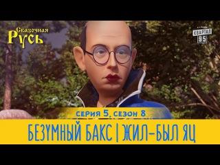 Премьера! Новая Сказочная Русь 8 сезон, серия 5   Безумный Бакс   Жил-был Яц