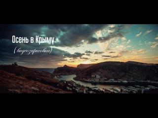 Осень в Крыму (видеозарисовка)