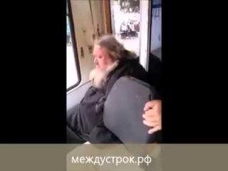 Россия. Священник устроил драку в трамвае.
