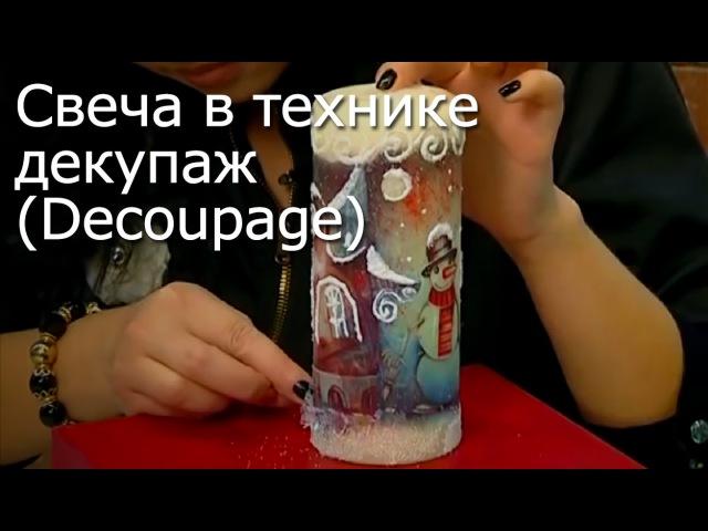 Свеча в технике декупаж Decoupage Видео мастер класс