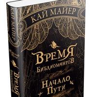 Время Библиомантов ۞ Кай Майер / Die Seiten Der