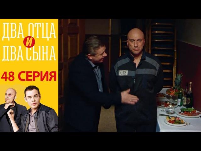 Два отца и два сына / 2 отца и 2 сына - 3 сезон 8-я серия (48 серия)