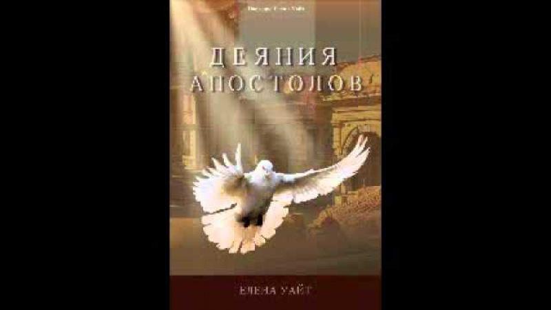 Глава 6 - 10 Деяния апостолов Эллен Уайт Ellen Gould White