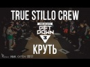 TRUE STILLO CREW VS. КРУТЬ | GET DOWN 3