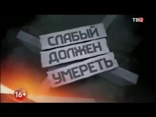 СЛАБЫЙ ДОЛЖЕН УМЕРЕТЬ.Геннадий Онищенко начал говорить правд