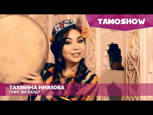 Тахмина Ниязова Гуфт ки харду Tahmina Niyazova Guft Ki Hardu 2016