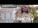 Андрей Леницкий Листья Премьера клипа 2016