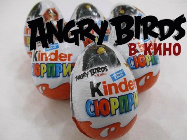 Киндер Сюрприз Энгри Бердс в кино Kinder Surprise Angry Birds