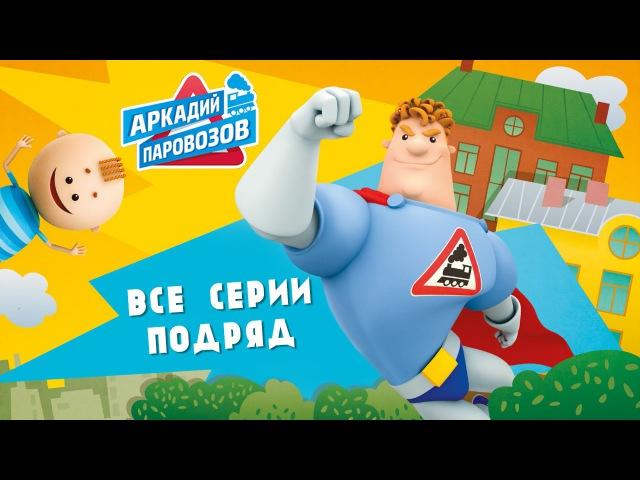 Аркадий Паровозов спешит на помощь - Все серии подряд. Мультики про лето.