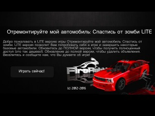 Fix My Car: Zombie Survival - gameplay (ios, ipad) (RUS)